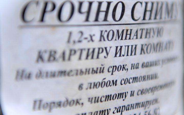 Риелторы назвали минимальную стоимость аренды комнат в Москве_60cae34504294.jpeg