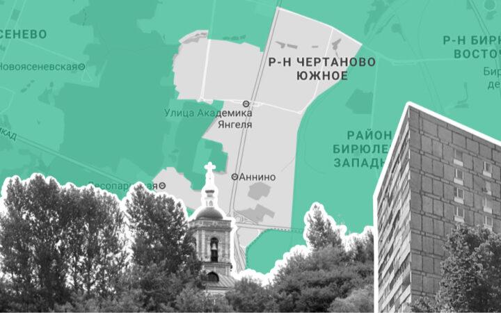 Выбираем район: что нужно знать о Южном Чертанове перед покупкой квартиры_5fa63679383aa.jpeg